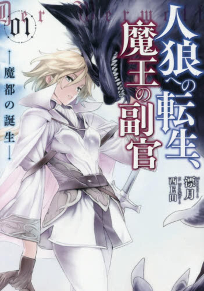 【ライトノベル】人狼への転生、魔王の副官 1巻