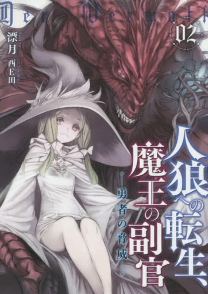 【ライトノベル】人狼への転生、魔王の副官 2巻