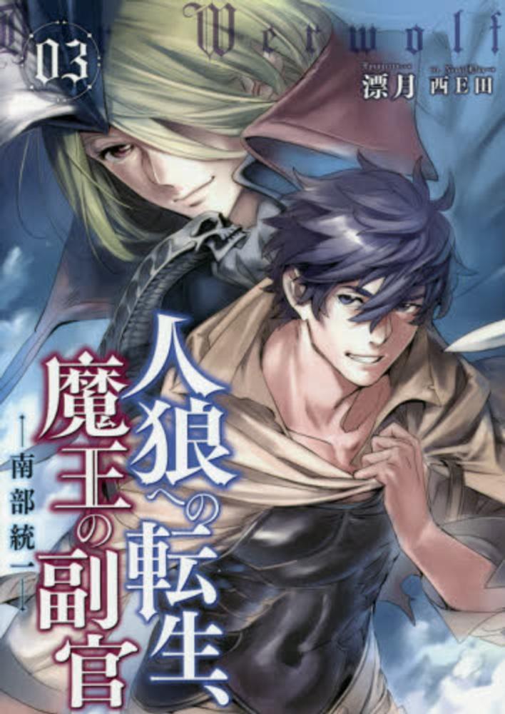 【ライトノベル】人狼への転生、魔王の副官 3巻