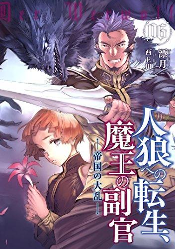 【ライトノベル】人狼への転生、魔王の副官 6巻