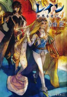 【ライトノベル】レイン [単行本] 4巻