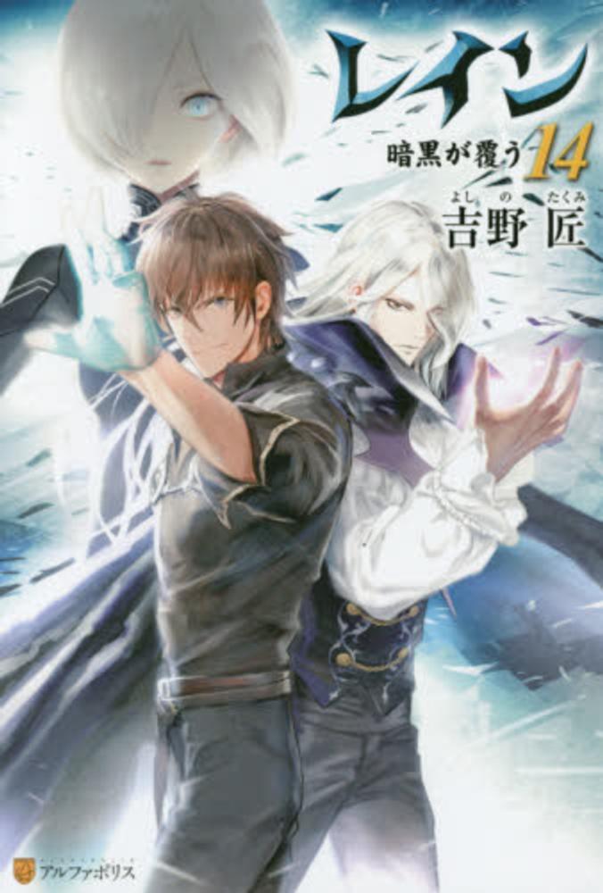 【ライトノベル】レイン [単行本] 14巻