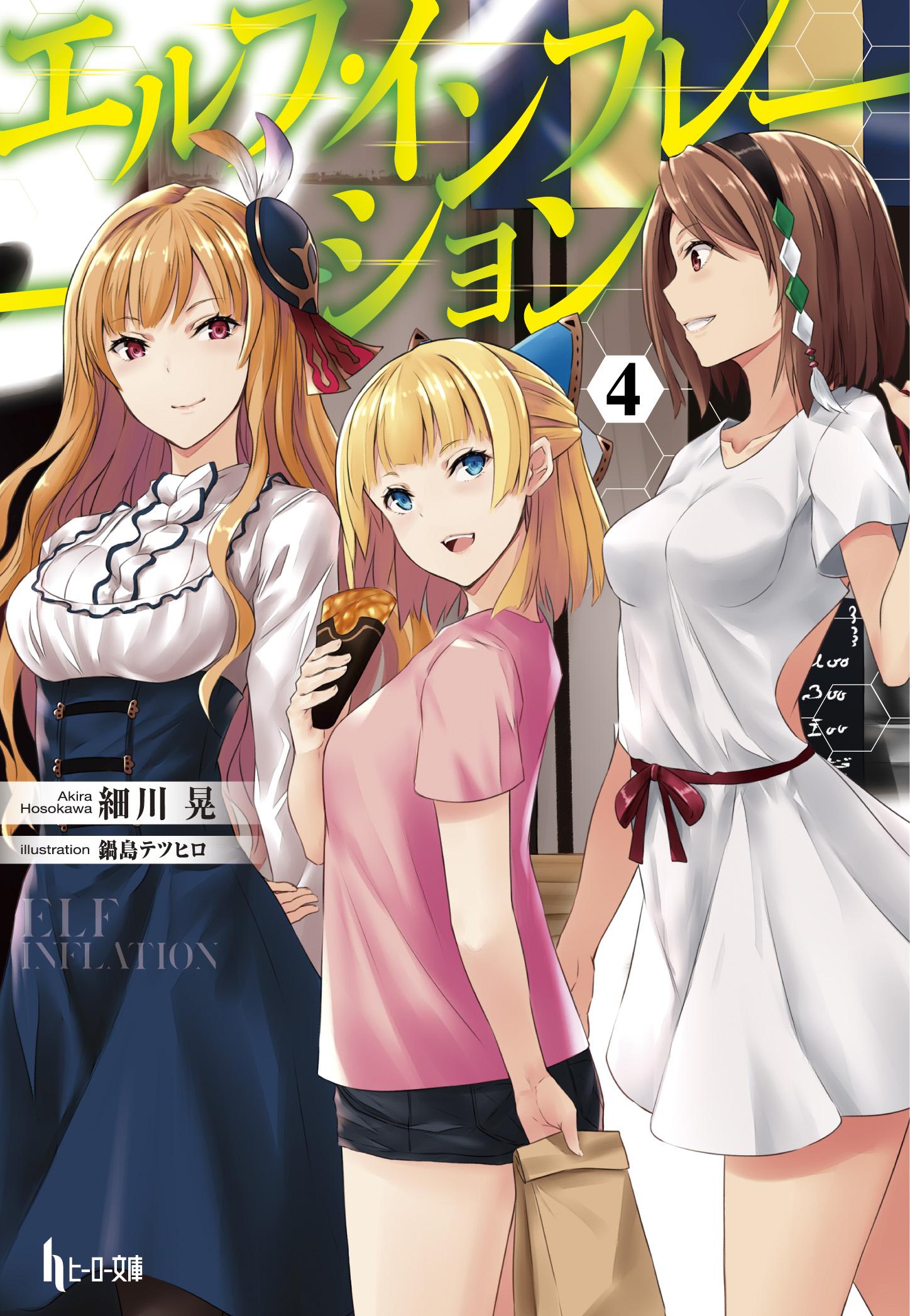 【ライトノベル】エルフ・インフレーション 4巻