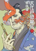 【書籍】大江戸恐龍伝 1巻