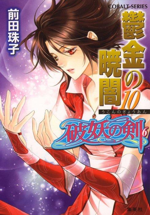 【ライトノベル】鬱金の暁闇 破妖の剣 10巻
