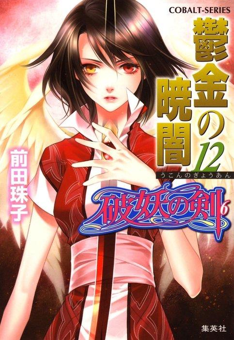 【ライトノベル】鬱金の暁闇 破妖の剣 12巻