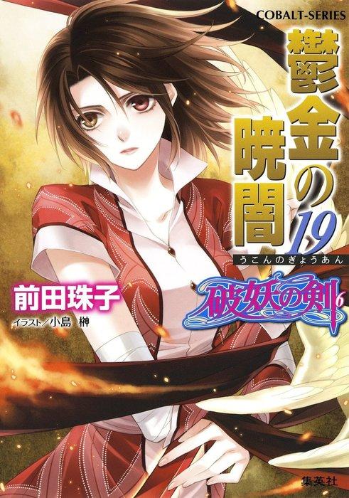 【ライトノベル】鬱金の暁闇 破妖の剣 19巻