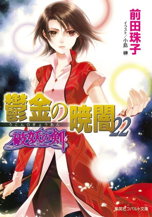 【ライトノベル】鬱金の暁闇 破妖の剣 22巻