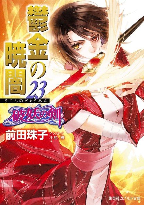 【ライトノベル】鬱金の暁闇 破妖の剣 23巻