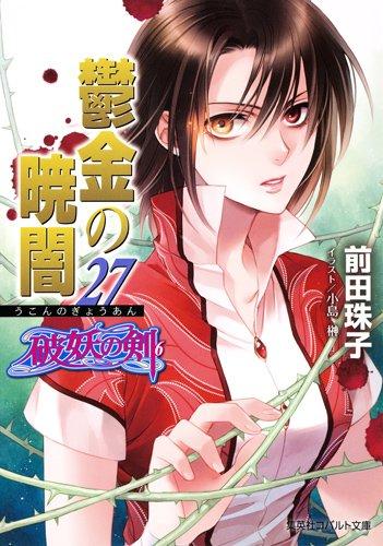 【ライトノベル】鬱金の暁闇 破妖の剣 27巻