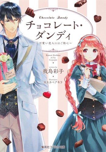 【ライトノベル】チョコレート・ダンディ 〜可愛い恋人にはご用心〜 1巻