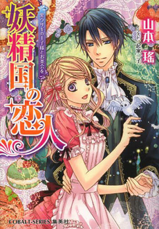 【ライトノベル】妖精国の恋人 2巻