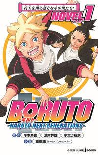 【ライトノベル】BORUTO-ボルト- -NARUTO NEXT GENERATIONS- NOVEL 1巻
