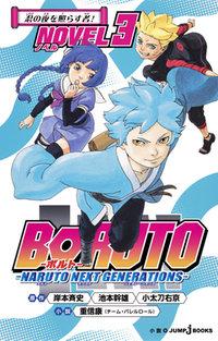 【ライトノベル】BORUTO-ボルト- -NARUTO NEXT GENERATIONS- NOVEL 3巻