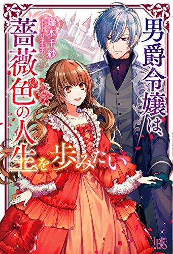 【ライトノベル】男爵令嬢は、薔薇色の人生を歩みたい 1巻