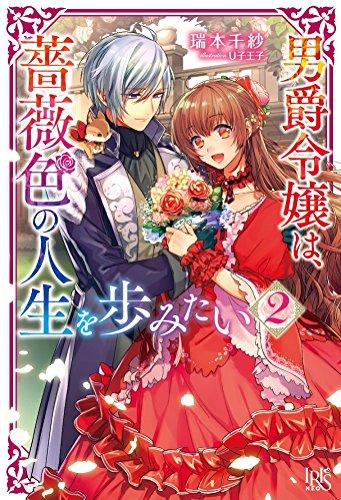 【ライトノベル】男爵令嬢は、薔薇色の人生を歩みたい 2巻