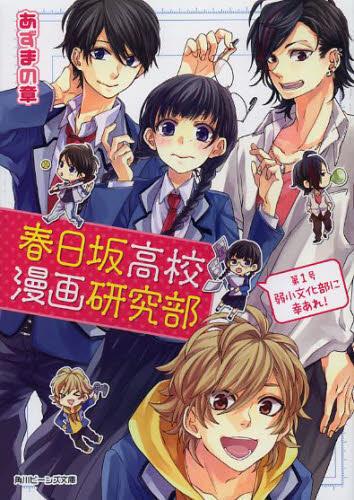 【ライトノベル】春日坂高校漫画研究部 1巻