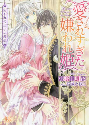 【ライトノベル】愛されすぎた嫌われ姫 囚われの王子の脅迫 1巻