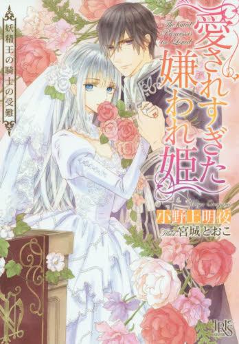 【ライトノベル】愛されすぎた嫌われ姫 囚われの王子の脅迫 2巻