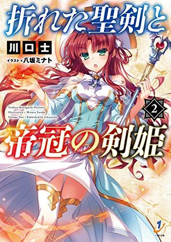 【ライトノベル】折れた聖剣と帝冠の剣姫 2巻