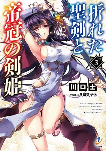 【ライトノベル】折れた聖剣と帝冠の剣姫 3巻