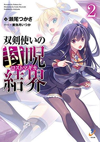 【ライトノベル】双剣使いの封呪結界(ロストマギカ) 2巻
