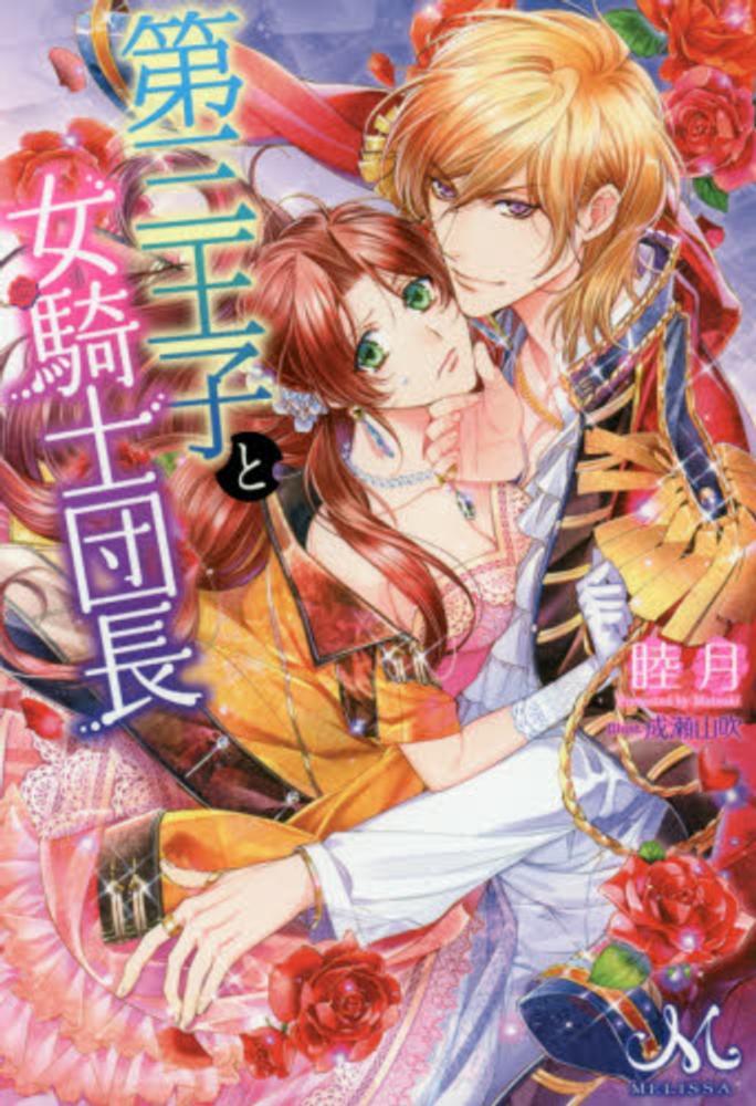 【ライトノベル】第三王子と女騎士団長 1巻