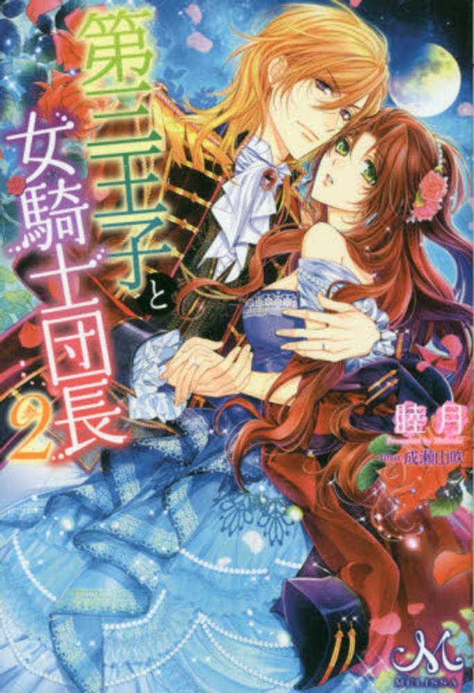 【ライトノベル】第三王子と女騎士団長 2巻