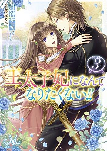 【ライトノベル】王太子妃になんてなりたくない!! 3巻