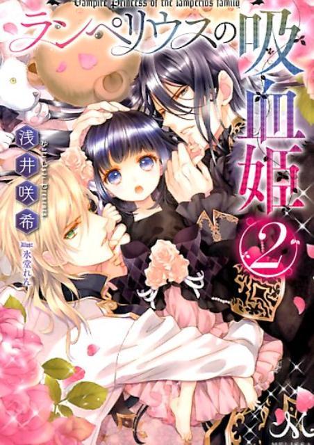【ライトノベル】ランペリウスの吸血姫 2巻