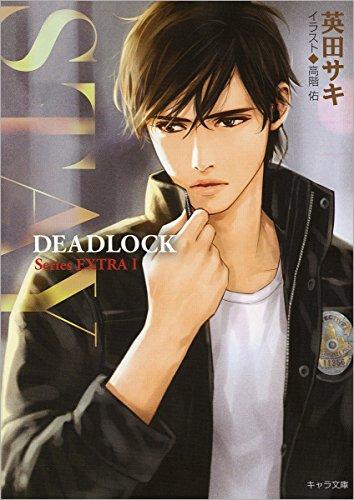【ライトノベル】DEADLOCK番外編 1巻