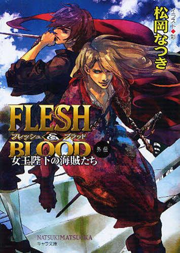 【ライトノベル】FLESH & BLOOD外伝 1巻