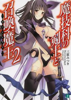 【ライトノベル】魔技科の剣士と召喚魔王 2巻