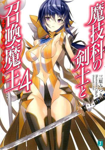 【ライトノベル】魔技科の剣士と召喚魔王 4巻