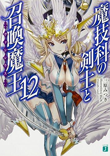 【ライトノベル】魔技科の剣士と召喚魔王 12巻