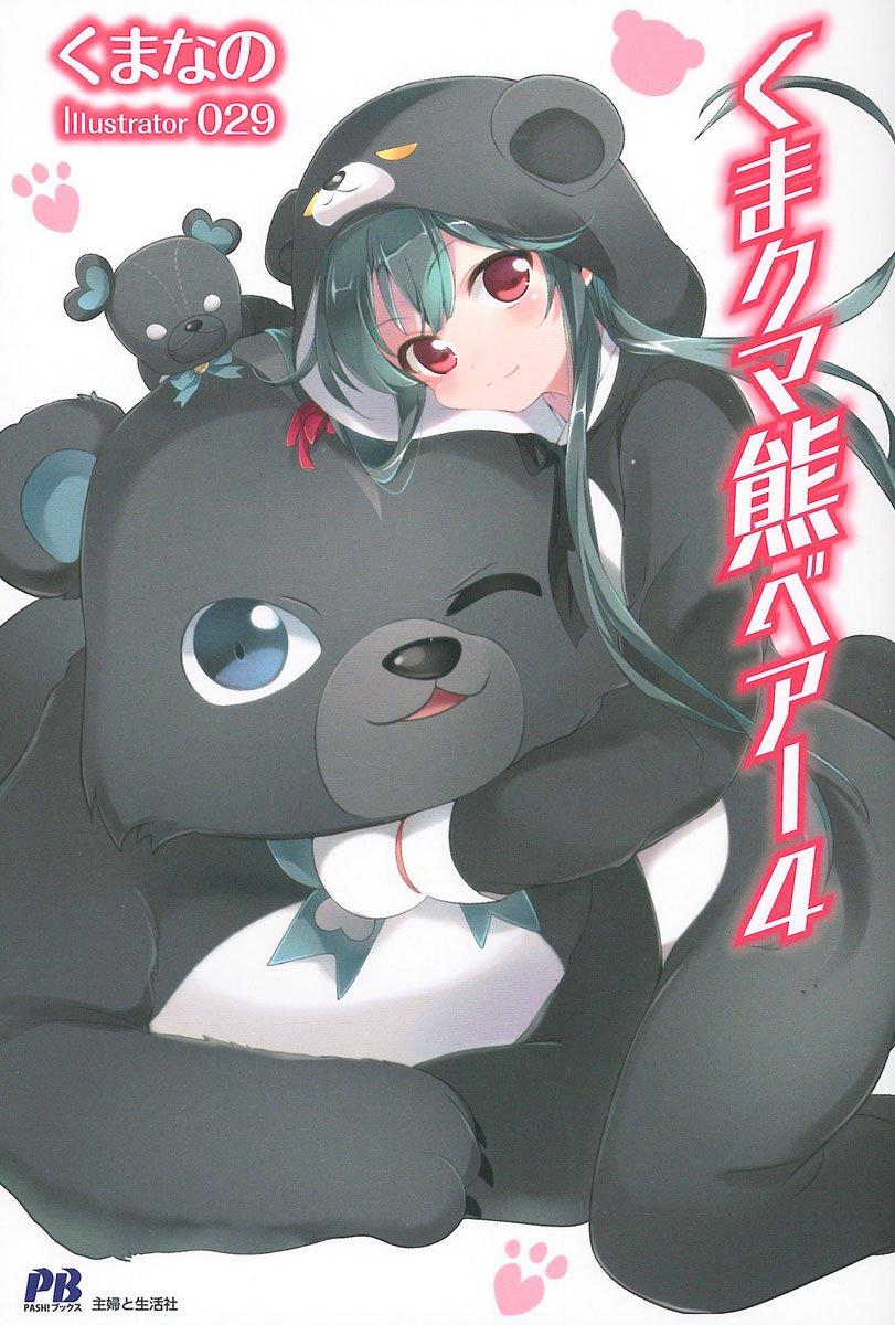 【ライトノベル】くま クマ 熊 ベアー 4巻