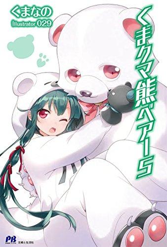 【ライトノベル】くま クマ 熊 ベアー 5巻