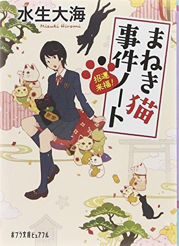 【ライトノベル】まねき猫事件ノート 1巻