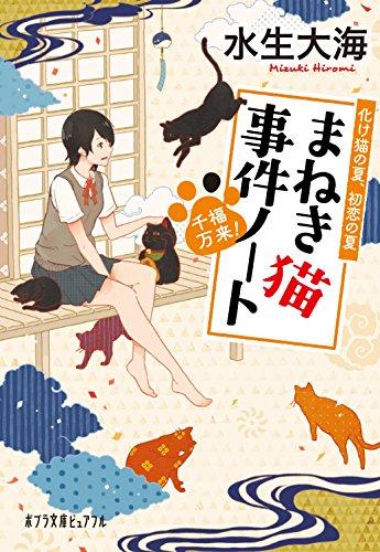 【ライトノベル】まねき猫事件ノート 2巻