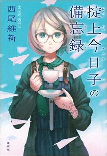 【ライトノベル】忘却探偵 掟上今日子シリーズ 1巻