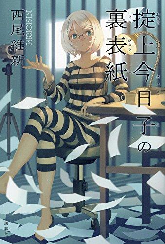 【ライトノベル】忘却探偵 掟上今日子シリーズ 9巻
