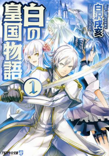 【ライトノベル】白の皇国物語 1巻