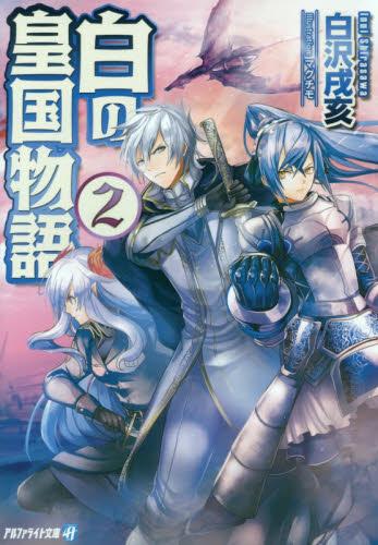 【ライトノベル】白の皇国物語 2巻