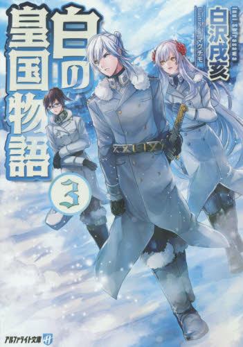 【ライトノベル】白の皇国物語 3巻