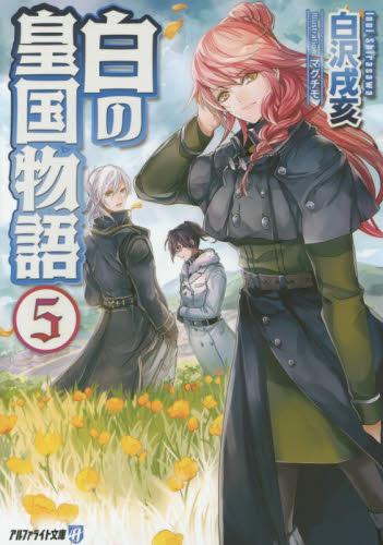 【ライトノベル】白の皇国物語 5巻
