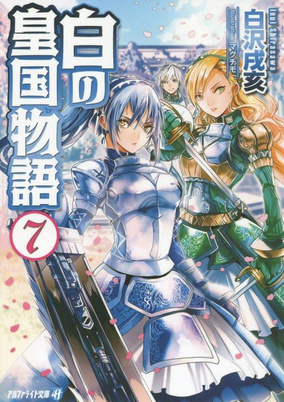 【ライトノベル】白の皇国物語 7巻
