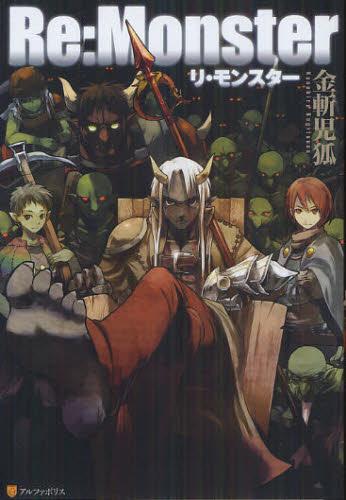 【ライトノベル】Re:Monster 1巻