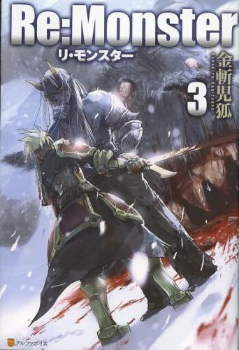 【ライトノベル】Re:Monster 3巻