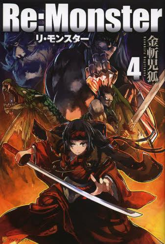 【ライトノベル】Re:Monster 4巻