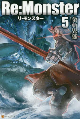 【ライトノベル】Re:Monster 5巻